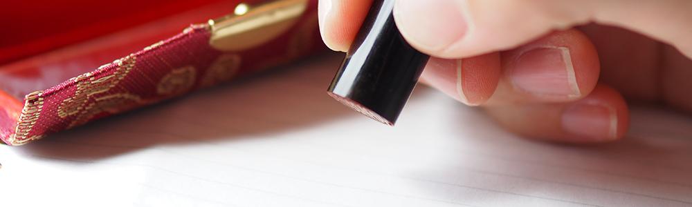 ファクタリング書類に署名捺印する