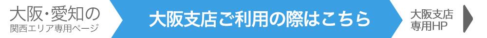 関西エリア専用ページ アンカーガーディアン大阪支店